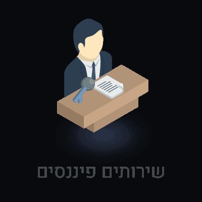 אייקון של אדם היושב מול שולחן ועליו מסמכים ומיקרופון, עם כיתוב שירותים פיננסיים