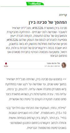 כתבה באתר TheMarker - המהפך של סבינה בירן